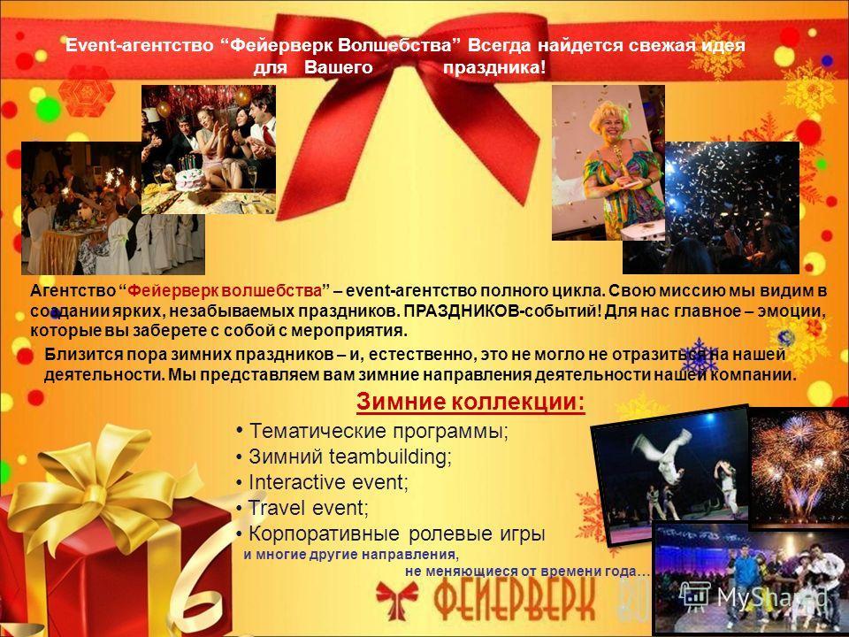Агентство праздников и торжества