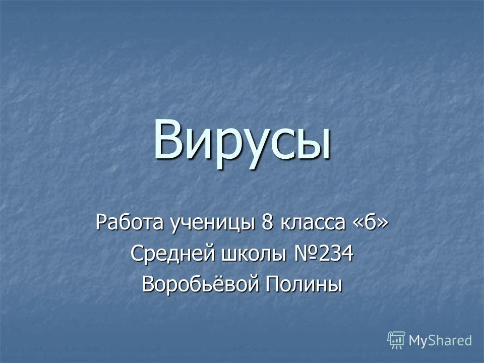 Вирусы Работа ученицы 8 класса «б» Средней школы 234 Воробьёвой Полины