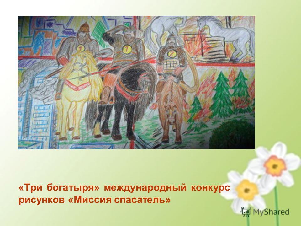 «Три богатыря» международный конкурс рисунков «Миссия спасатель»