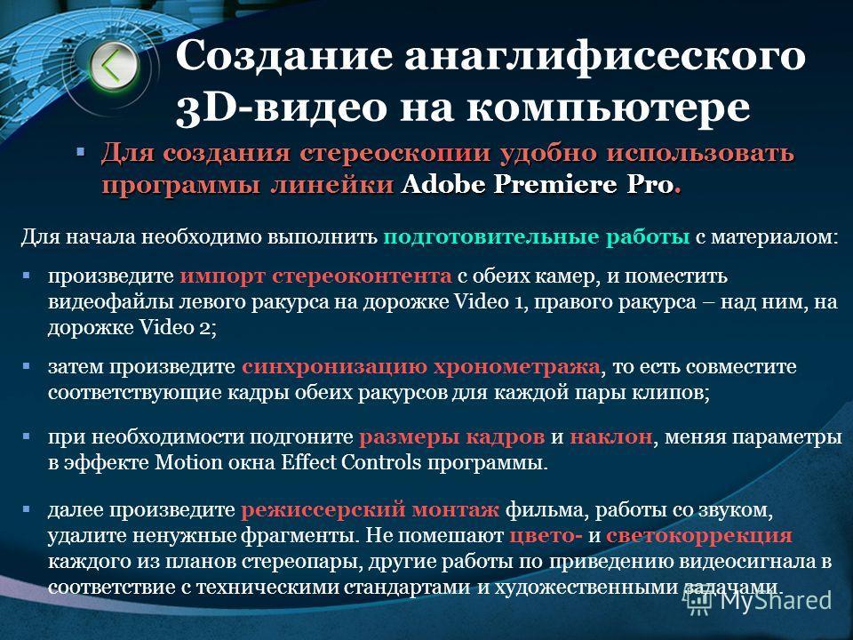 LOGO www.themegallery.com Создание анаглифисеского 3D-видео на компьютере Для создания стереоскопии удобно использовать программы линейки Adobe Premiere Pro. Для создания стереоскопии удобно использовать программы линейки Adobe Premiere Pro. Для нача
