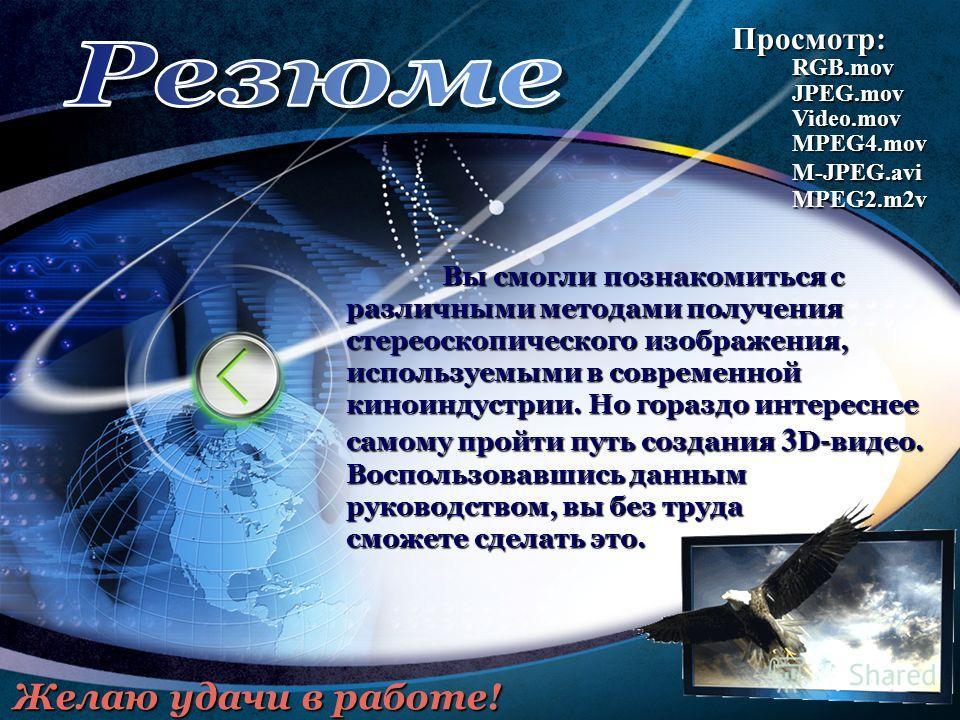 LOGO Edit your company slogan Вы смогли познакомиться с различными методами получения стереоскопического изображения, используемыми в современной киноиндустрии. Но гораздо интереснее самому пройти путь создания 3 D-видео. Воспользовавшись данным руко