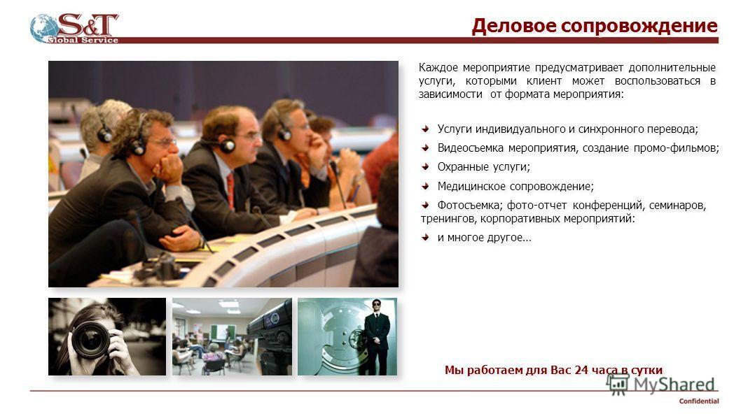 Confidential Транспортное обслуживание По Вашему желанию, к месту проведения всех гостей и участников мероприятия доставят на комфортабельном транспорте. Транспортное обслуживание участников конференций, семинаров, тренингов и корпоративных мероприят