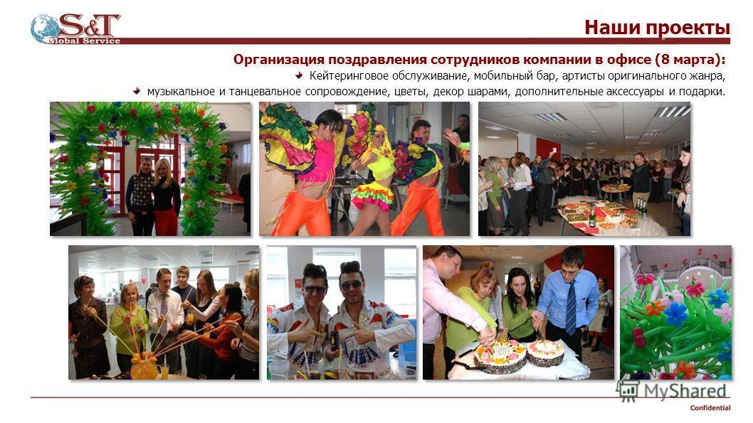 Confidential Наши проекты Организация кейтерингового VIP обслуживания -Открытие антикварного салона напротив Национального банка Украины -фуршет в обнос Организация кейтерингового VIP обслуживания -Открытие антикварного салона напротив Национального