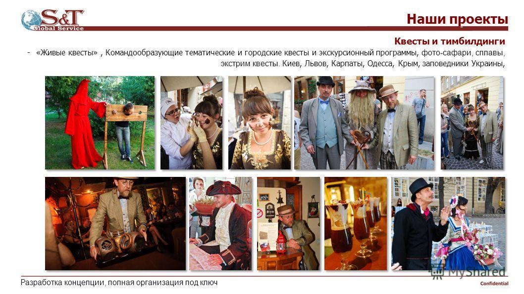 Confidential Наши проекты Квесты и тимбилдинги -«Живые квесты», Командообразующие тематические и городские квесты и экскурсионный программы, фото-сафари, сплавы, экстрим квесты. Киев, Львов, Карпаты, Одесса, Крым, заповедники Украины, Квесты и тимбил