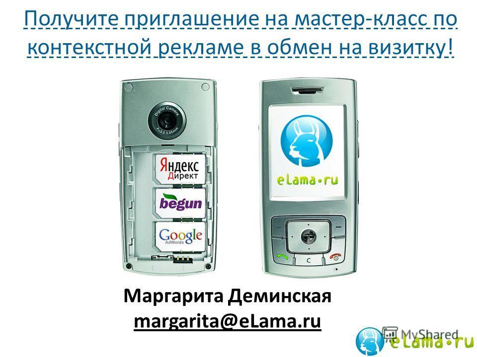 Получите приглашение на мастер-класс по контекстной рекламе в обмен на визитку! Маргарита Деминская margarita@eLama.ru