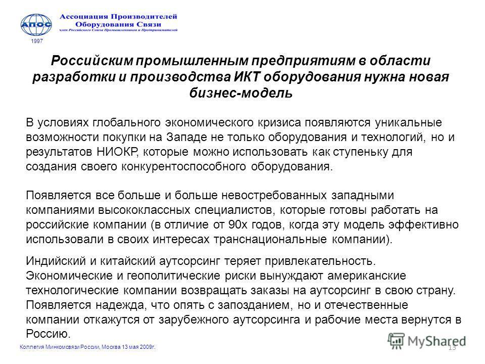 13 Российским промышленным предприятиям в области разработки и производства ИКТ оборудования нужна новая бизнес-модель 1997 В условиях глобального экономического кризиса появляются уникальные возможности покупки на Западе не только оборудования и тех