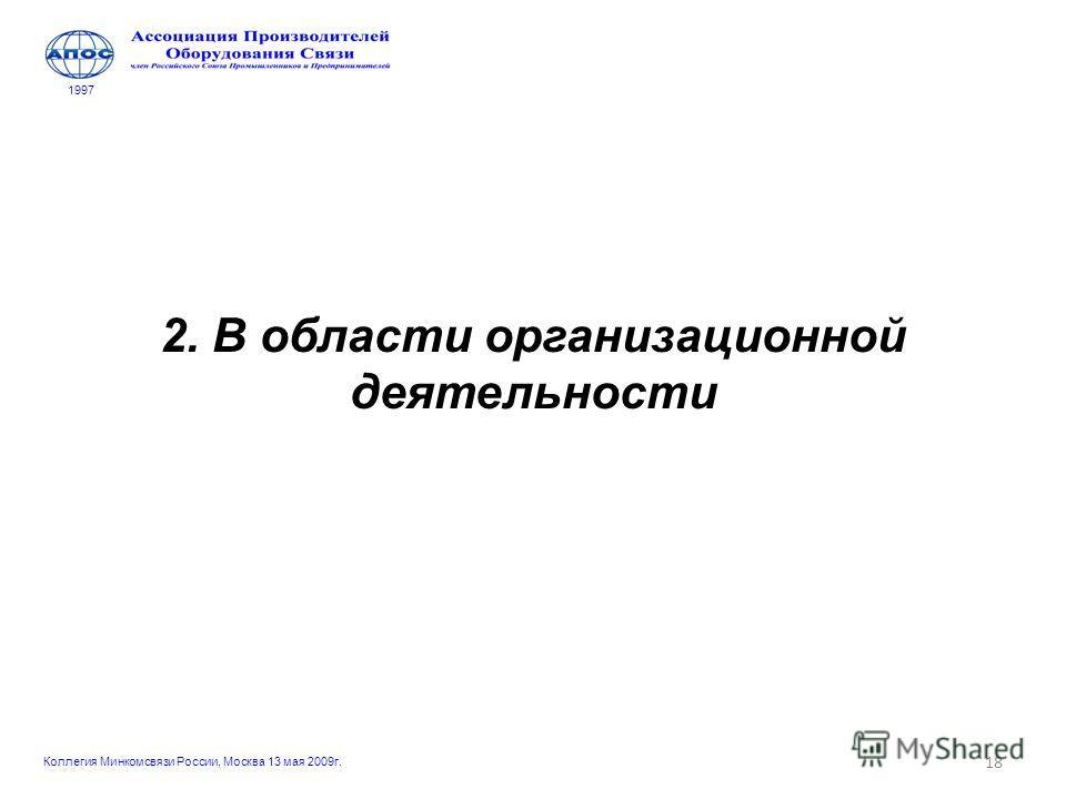 18 2. В области организационной деятельности 1997 Коллегия Минкомсвязи России, Москва 13 мая 2009г.