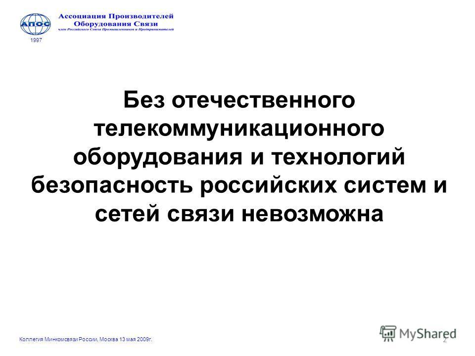 2 Без отечественного телекоммуникационного оборудования и технологий безопасность российских систем и сетей связи невозможна 1997 Коллегия Минкомсвязи России, Москва 13 мая 2009г.