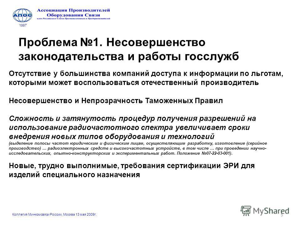 5 Проблема 1. Несовершенство законодательства и работы госслужб 1997 Отсутствие у большинства компаний доступа к информации по льготам, которыми может воспользоваться отечественный производитель Несовершенство и Непрозрачность Таможенных Правил Сложн