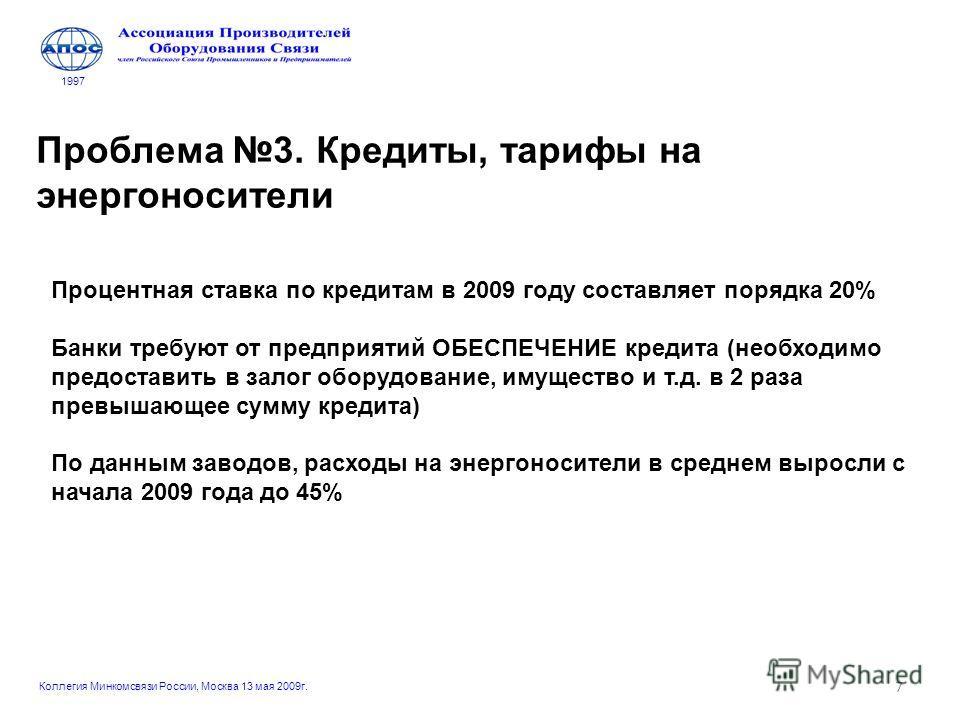 7 Проблема 3. Кредиты, тарифы на энергоносители 1997 Процентная ставка по кредитам в 2009 году составляет порядка 20% Банки требуют от предприятий ОБЕСПЕЧЕНИЕ кредита (необходимо предоставить в залог оборудование, имущество и т.д. в 2 раза превышающе
