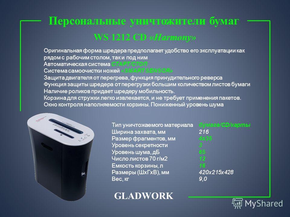 Персональные уничтожители бумаг VS 1111C «Active» GLADWORK Персональный уничтожитель бумаг. Автоматическая система СТАРТ/СТОП Система самоочистки ножей «SMART SENSOR«» Многоуровневая система защиты от неправильной эксплуатации. Удобная ручка для снят