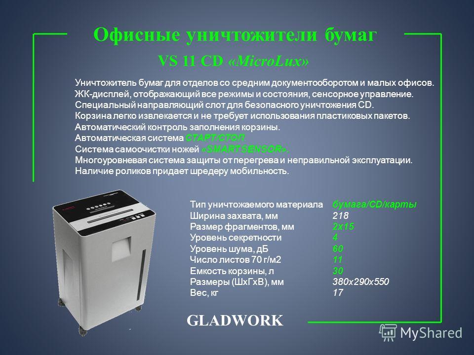 Офисные уничтожители бумаг WS3000 CS «Strong» GLADWORK Большое количество уничтожаемых листов ЖК-дисплей, отображающий все режимы и состояния, сенсорное управление. Специальный направляющий слот для безопасного уничтожения CD. Корзина легко извлекает