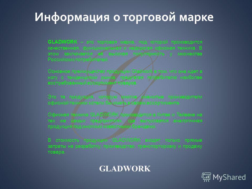 GLADWORK for your benefit Уничтожители бумаг Переплётная техника Пакетные ламинаторы Резаки бумаги