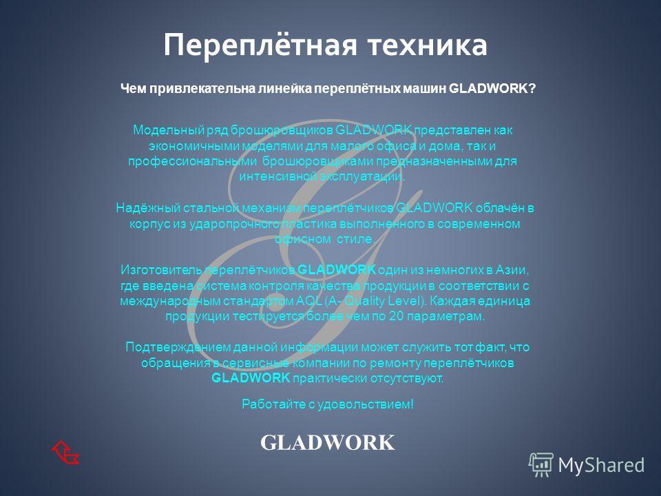 Офисные уничтожители бумаг 2x2 HS GLADWORK Предназначен для тех подразделений, где при уничтожении документов требуется повышенная секретность Управление шредером осуществляется 1 выключателем. В случае застревания бумаги срабатывает автоматический р