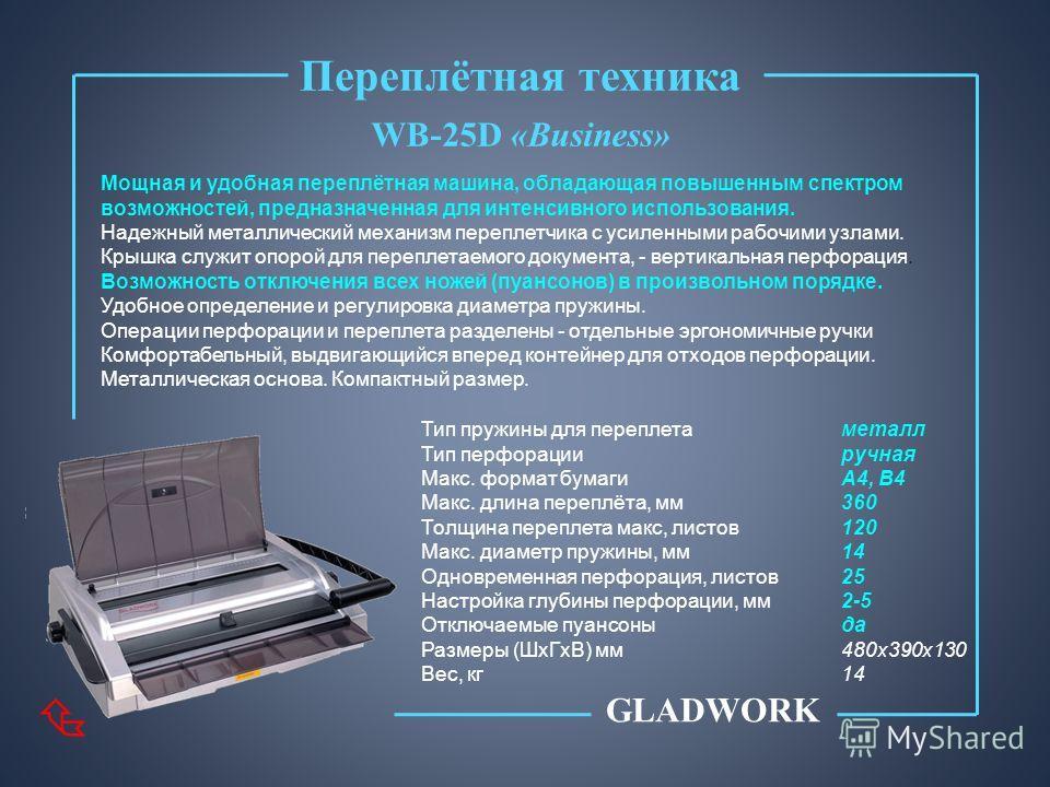 Переплётная техника WB-15 GLADWORK Тип пружины для переплетаметалл Тип перфорацииручная Макс. формат бумаги А4 Макс. длина переплёта, мм 300 Толщина переплета макс, листов 120 Макс. диаметр пружины, мм 14 Одновременная перфорация, листов 15 Настройка