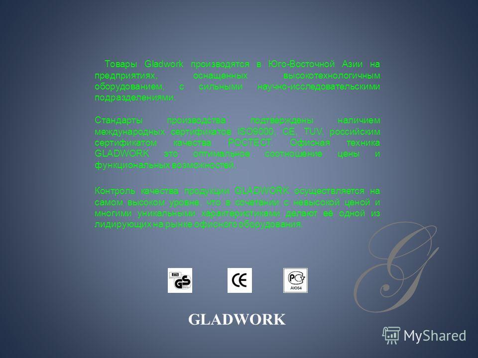 G Информация о торговой марке GLADWORK – это торговая марка, под которой производится качественная, функциональная и недорогая офисная техника. В этом заключается её высокая популярность у множества Российских потребителей. GLADWORK Основное преимуще