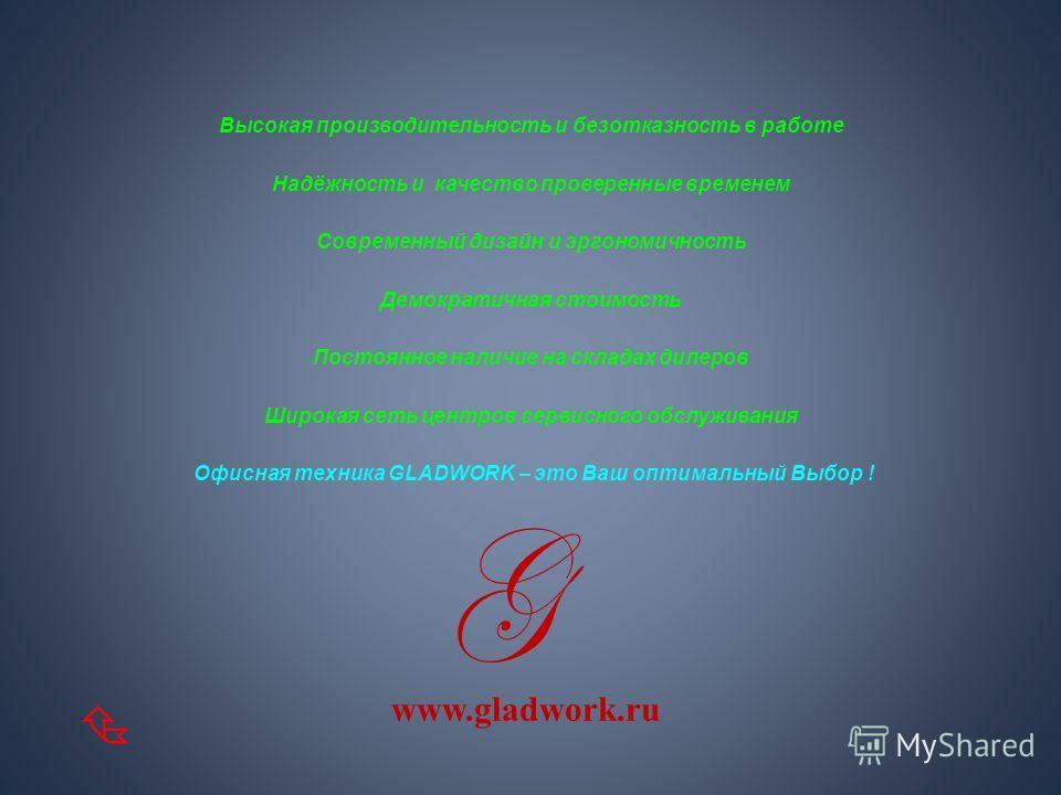 Товары Gladwork производятся в Юго-Восточной Азии на предприятиях, оснащенных высокотехнологичным оборудованием, с сильными научно-исследовательскими подразделениями. GLADWORK G Стандарты производства подтверждены наличием международных сертификатов