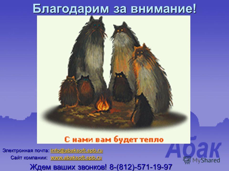 Благодарим за внимание! Сайт компании: www.abaksoft.spb.ru www.abaksoft.spb.ru Электронная почта: info@abaksoft.spb.ru info@abaksoft.spb.ru Ждем ваших звонков! 8-(812)-571-19-97