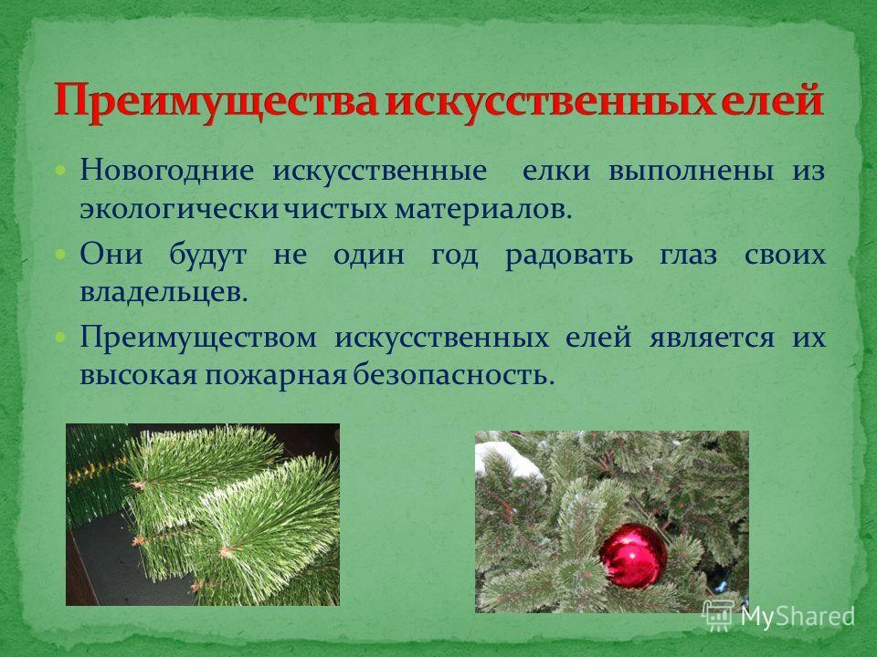 Новогодние искусственные елки выполнены из экологически чистых материалов. Они будут не один год радовать глаз своих владельцев. Преимуществом искусственных елей является их высокая пожарная безопасность.