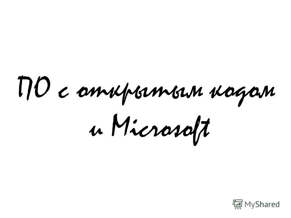 ПО с открытым кодом и Microsoft