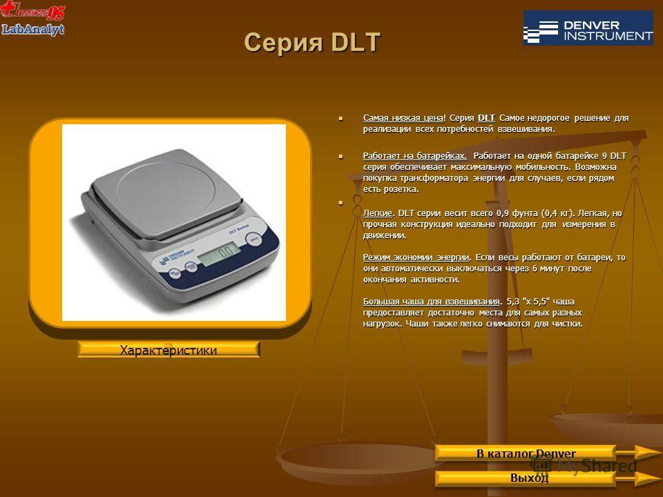 Серия DLT Самая низкая цена! Серия DLT Самое недорогое решение для реализации всех потребностей взвешивания. Самая низкая цена! Серия DLT Самое недорогое решение для реализации всех потребностей взвешивания. Работает на батарейках. Работает на одной