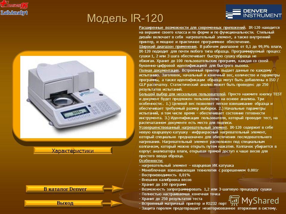 Модель IR-120 Выход Расширенные возможности для современных приложений. IR-120 находится на вершине своего класса и по форме и по функциональности. Стильный дизайн включает в себя нагревательный элемент, а также внутренний принтер, и мощное и практич