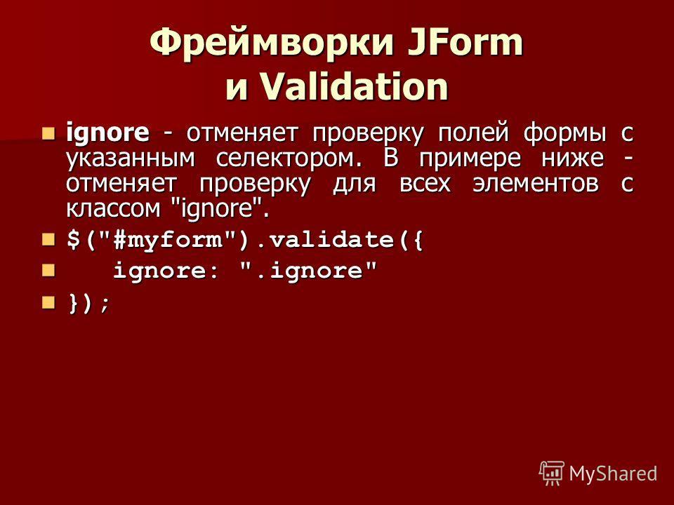 Фреймворки JForm и Validation ignore - отменяет проверку полей формы с указанным селектором. В примере ниже - отменяет проверку для всех элементов с классом