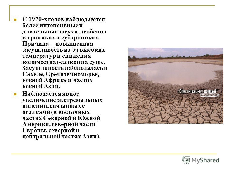 С 1970-х годов наблюдаются более интенсивные и длительные засухи, особенно в тропиках и субтропиках. Причина - повышенная засушливость из-за высоких температур и снижения количества осадков на суше. Засушливость наблюдалась в Сахеле, Средиземноморье,