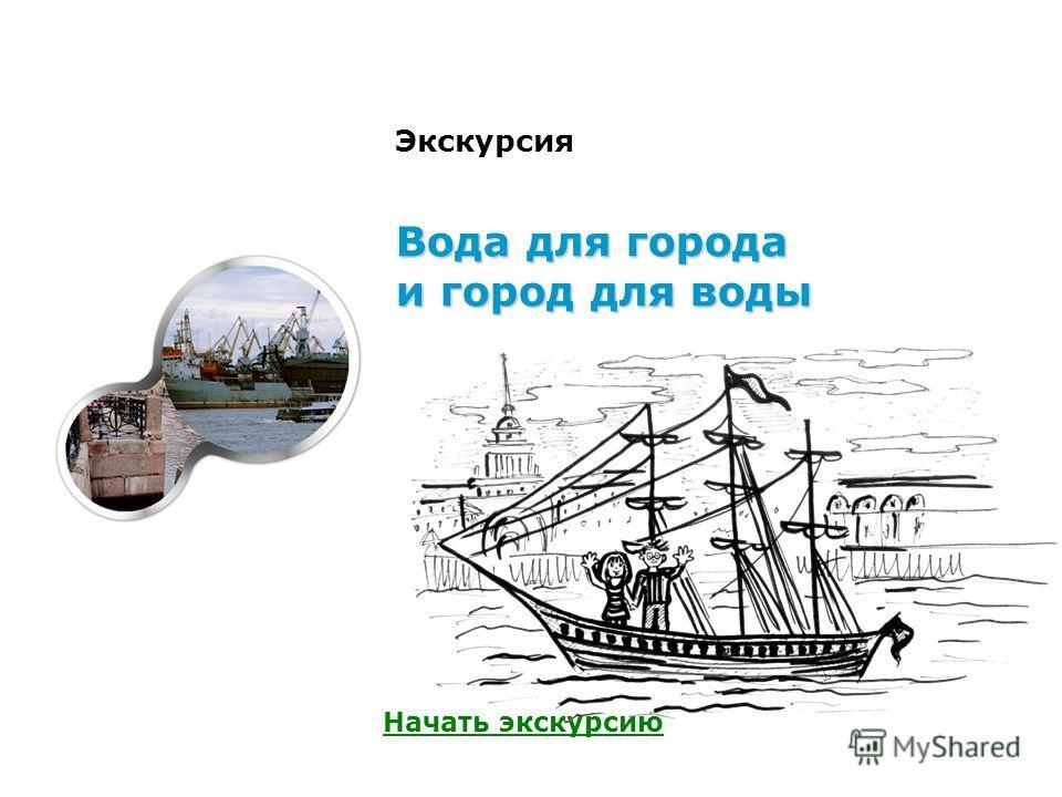 Вода для города и город для воды Экскурсия Вода для города и город для воды Начать экскурсию