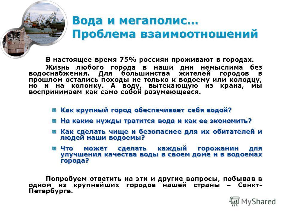 В настоящее время 75% россиян проживают в городах. Жизнь любого города в наши дни немыслима без водоснабжения. Для большинства жителей городов в прошлом остались походы не только к водоему или колодцу, но и на колонку. А воду, вытекающую из крана, мы