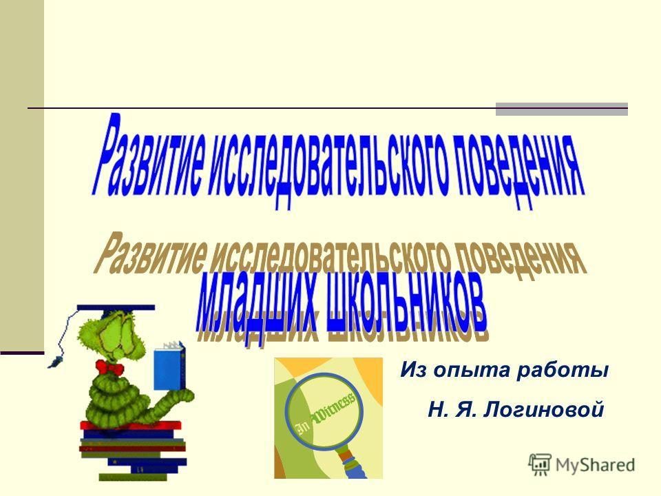 Из опыта работы Н. Я. Логиновой