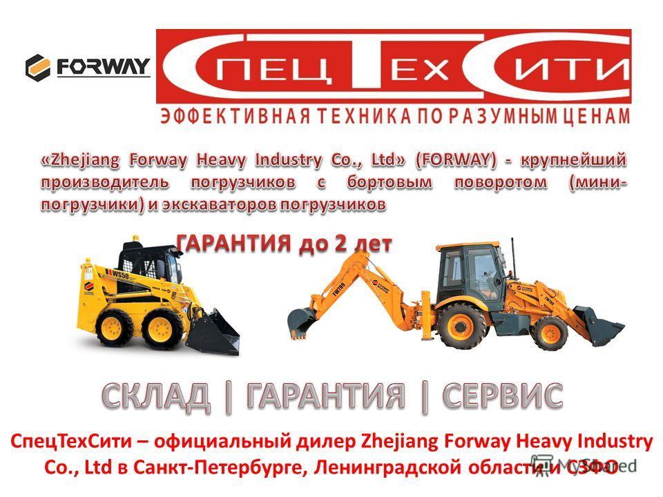 СпецТехСити – официальный дилер Zhejiang Forway Heavy Industry Co., Ltd в Санкт-Петербурге, Ленинградской области и СЗФО