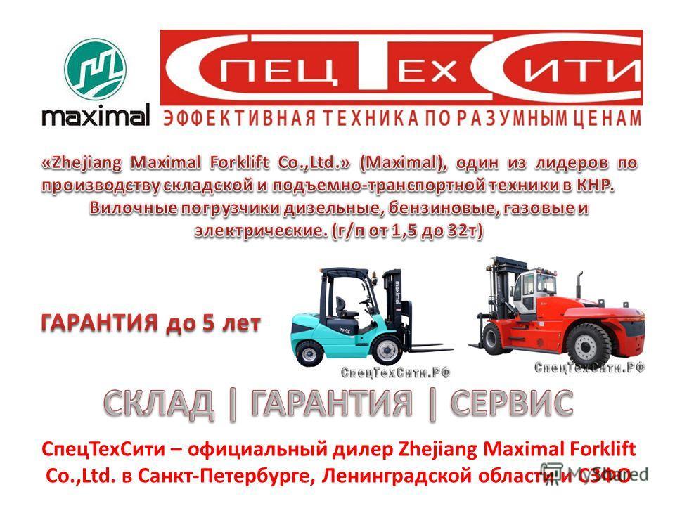 СпецТехСити – официальный дилер Zhejiang Maximal Forklift Co.,Ltd. в Санкт-Петербурге, Ленинградской области и СЗФО