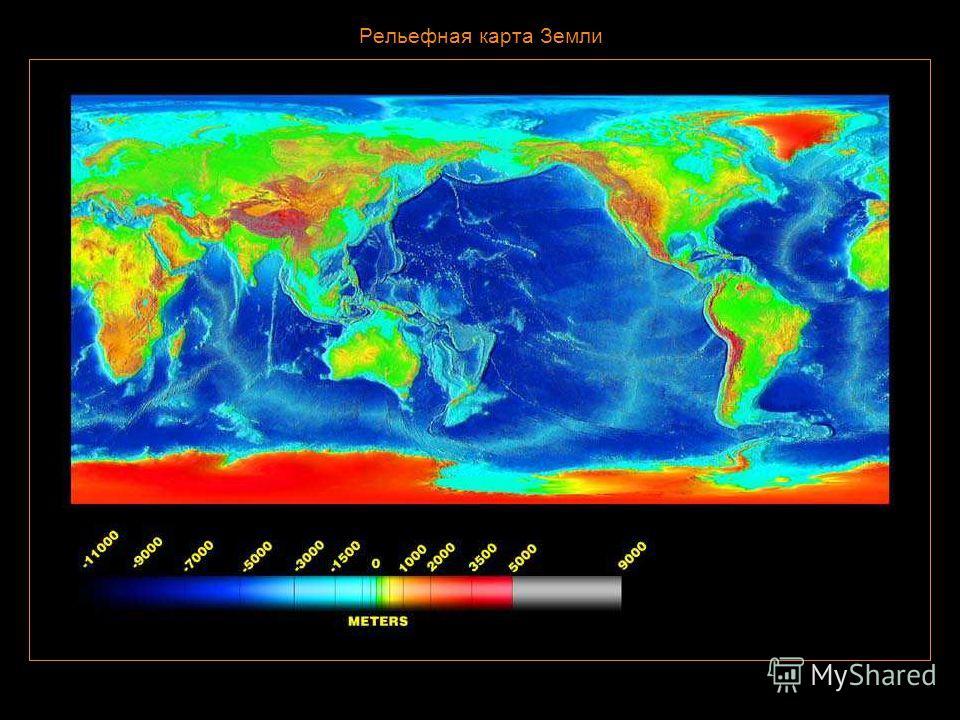 Рельефная карта Земли