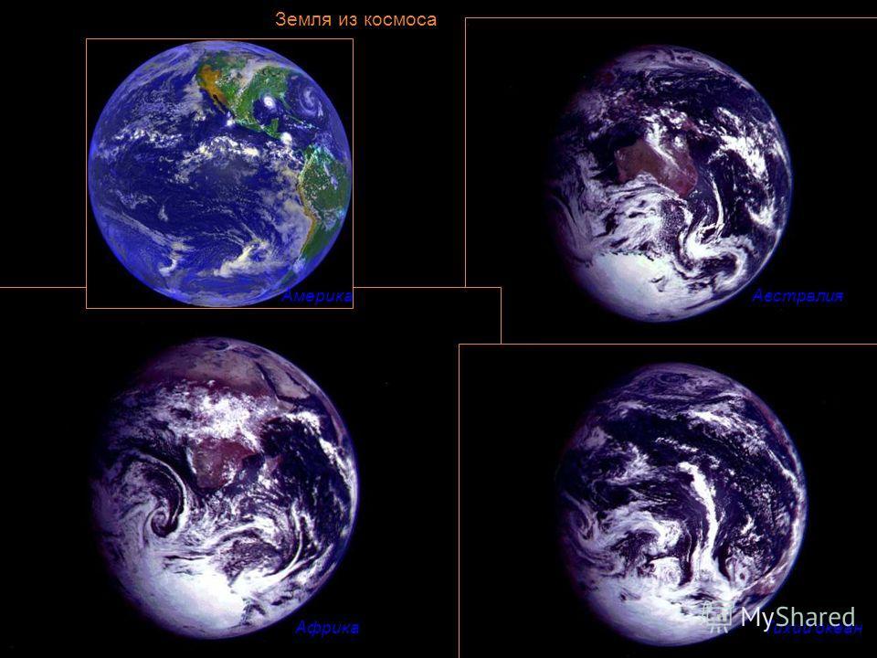 Земля из космоса Америка Австралия Африка Тихий океан