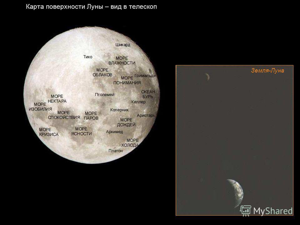 Карта поверхности Луны – вид в телескоп Земля-Луна