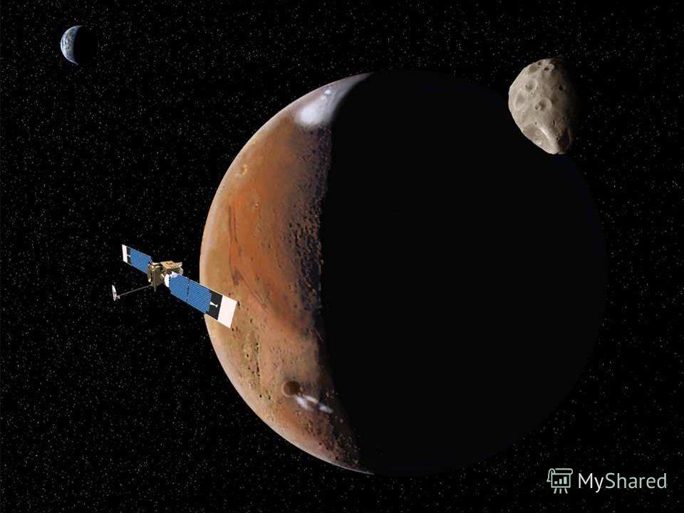 Марс – Фобос - Земля