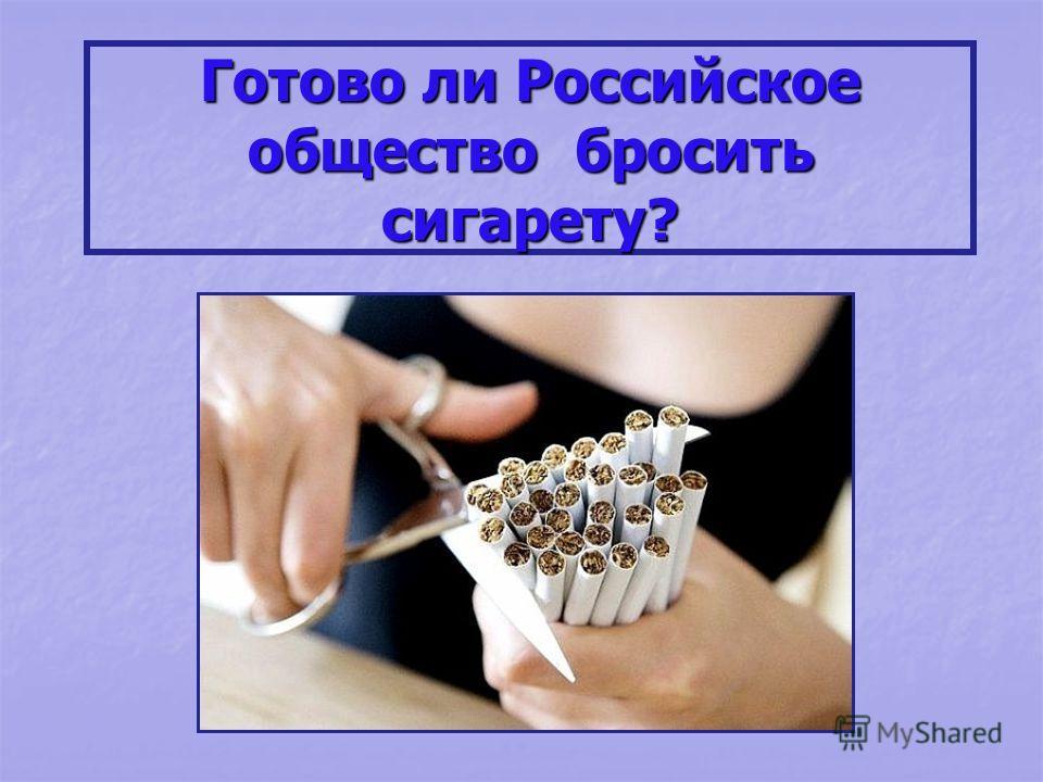 Готово ли Российское общество бросить сигарету?