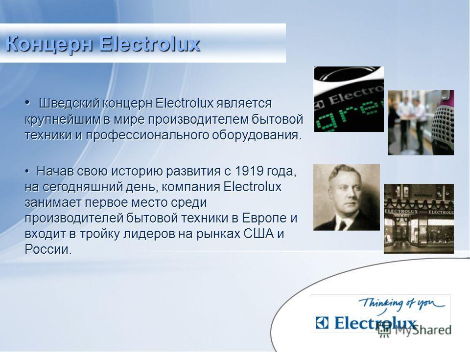 Шведский концерн Electrolux является крупнейшим в мире производителем бытовой техники и профессионального оборудования. Начав свою историю развития с 1919 года, на сегодняшний день, компания Electrolux занимает первое место среди производителей бытов