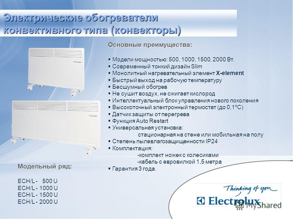 Модельный ряд: ECH/L - 500 U ECH/L - 1000 U ECH/L - 1500 U ECH/L - 2000 U Модельный ряд: ECH/L - 500 U ECH/L - 1000 U ECH/L - 1500 U ECH/L - 2000 U Основные преимущества: Модели мощностью: 500, 1000, 1500, 2000 Вт. Современный тонкий дизайн Slim Моно