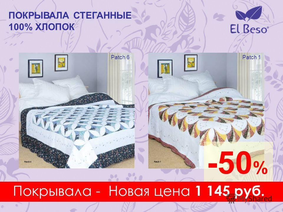 ПОКРЫВАЛА СТЕГАННЫЕ 100% ХЛОПОК -50 % Patch 6Patch 1 Покрывала - Новая цена 1 145 руб.