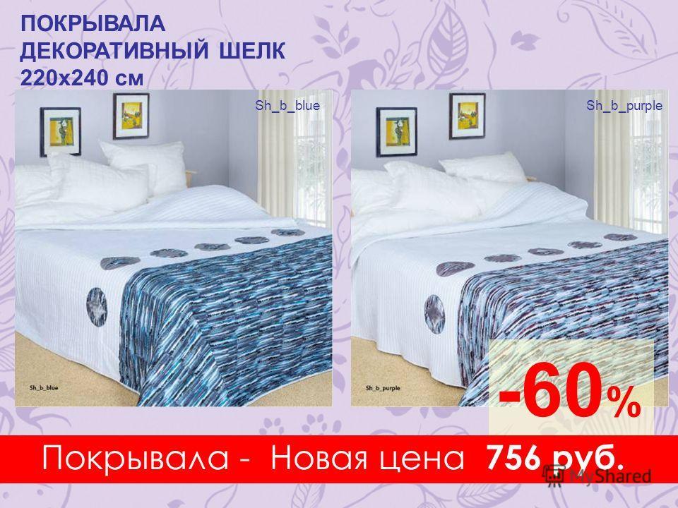 ПОКРЫВАЛА ДЕКОРАТИВНЫЙ ШЕЛК 220х240 см -60 % Sh_b_blue Покрывала - Новая цена 756 руб. Sh_b_purple