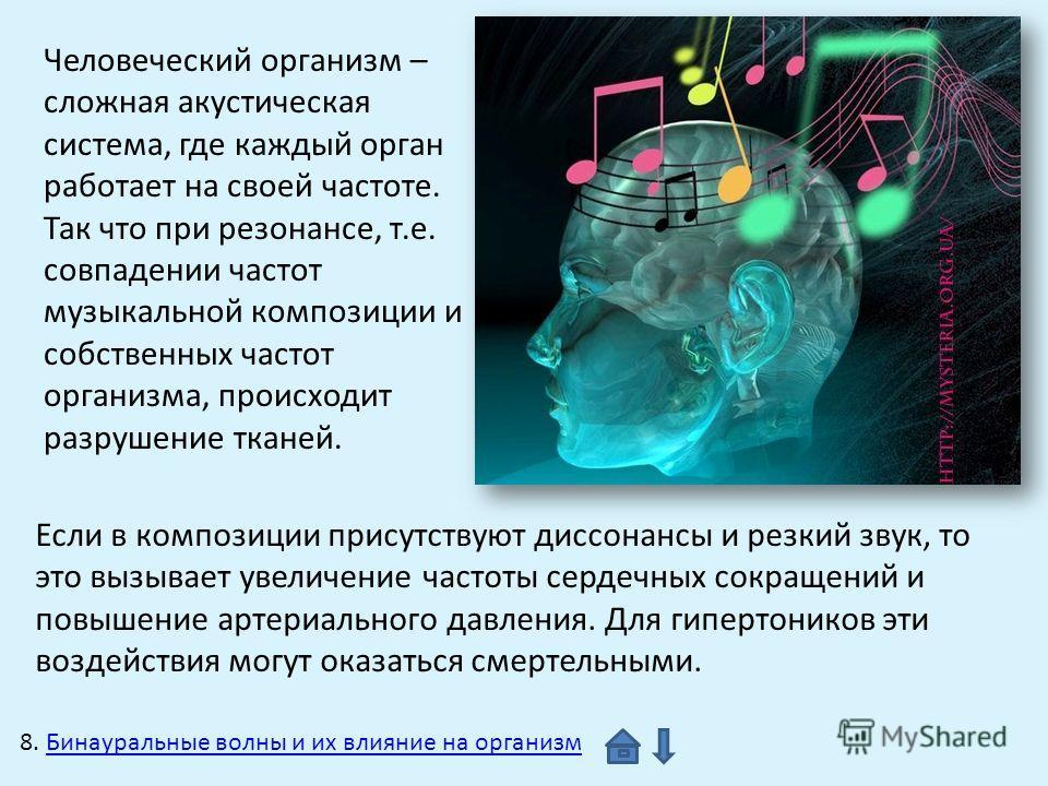 Человеческий организм – сложная акустическая система, где каждый орган работает на своей частоте. Так что при резонансе, т.е. совпадении частот музыкальной композиции и собственных частот организма, происходит разрушение тканей. Если в композиции при