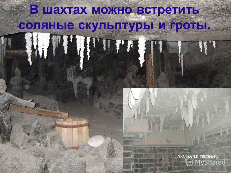Соль добывается в соляных шахтах, соляных озерах и из моря. В соляных шахтах туннели сверкают, как будто они сделаны изо льда. Шахтеры выпиливают блоки, которые разбивают на куски, грузят и на специальных поездах вывозят наверх. В некоторых местах со