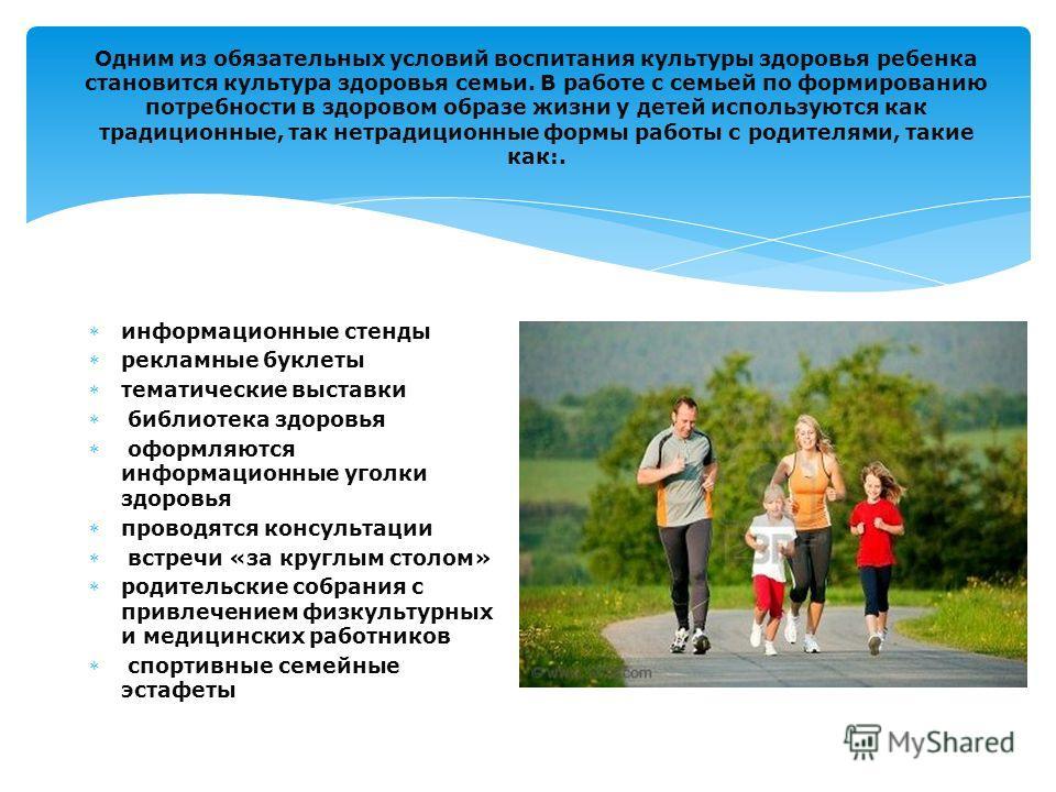 Одним из обязательных условий воспитания культуры здоровья ребенка становится культура здоровья семьи. В работе с семьей по формированию потребности в здоровом образе жизни у детей используются как традиционные, так нетрадиционные формы работы с роди