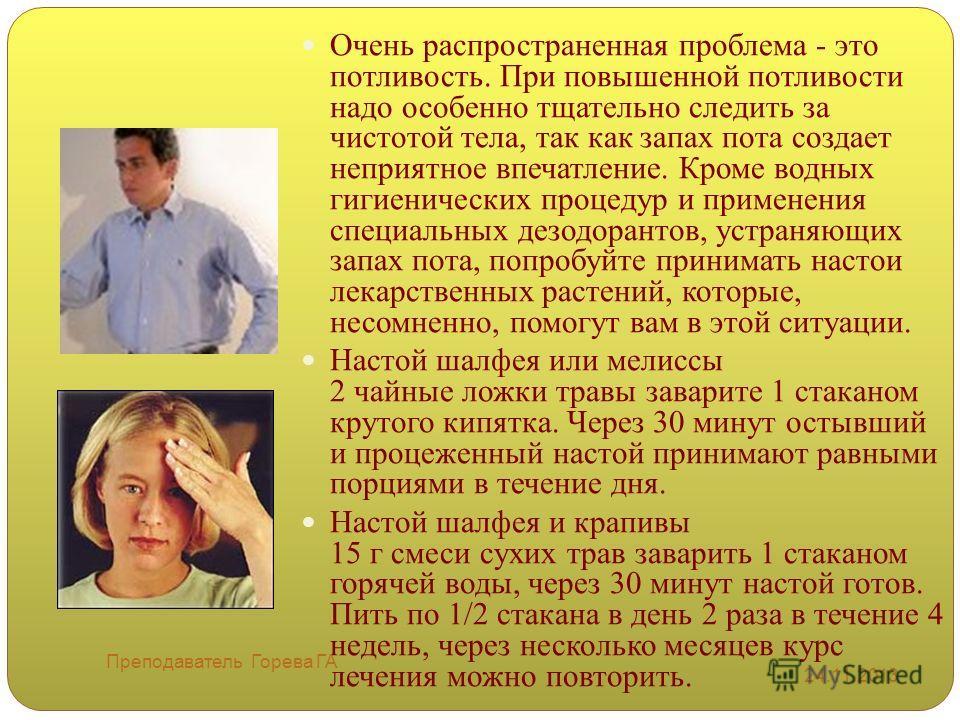 Очень распространенная проблема - это потливость. При повышенной потливости надо особенно тщательно следить за чистотой тела, так как запах пота создает неприятное впечатление. Кроме водных гигиенических процедур и применения специальных дезодорантов