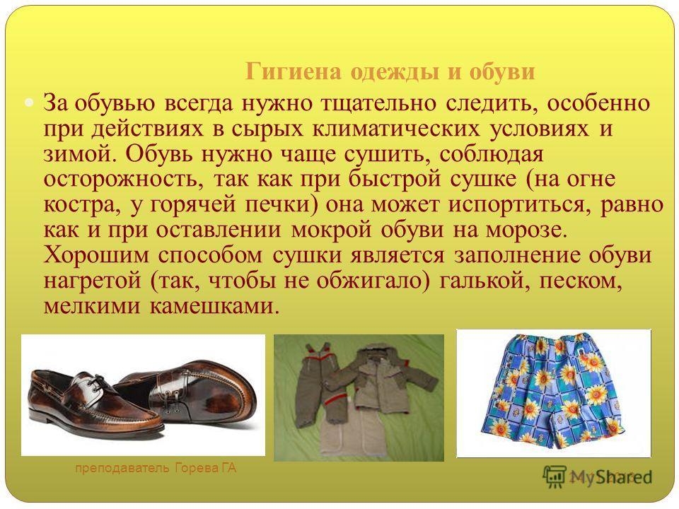 Гигиена одежды и обуви За обувью всегда нужно тщательно следить, особенно при действиях в сырых климатических условиях и зимой. Обувь нужно чаще сушить, соблюдая осторожность, так как при быстрой сушке (на огне костра, у горячей печки) она может испо
