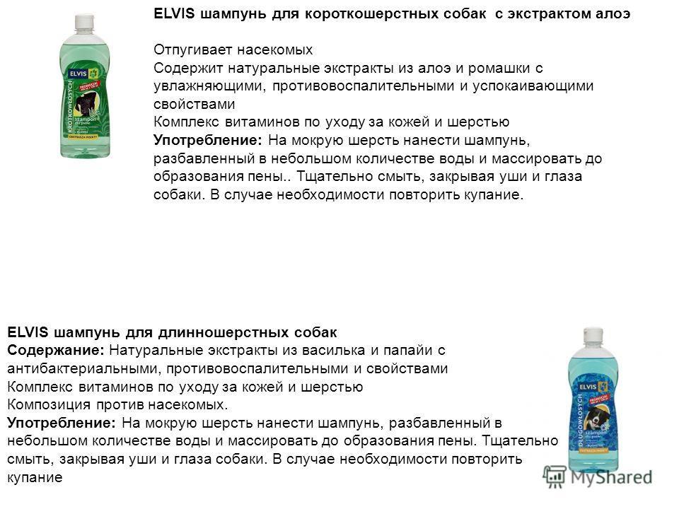 ELVIS шампунь для короткошерстных собак с экстрактом алоэ Отпугивает насекомых Содержит натуральные экстракты из алоэ и ромашки с увлажняющими, противовоспалительными и успокаивающими свойствами Комплекс витаминов по уходу за кожей и шерстью Употребл