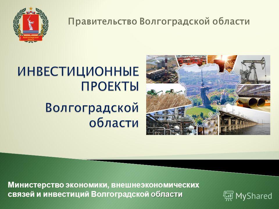 Правительство Волгоградской области области Министерство экономики, внешнеэкономических связей и инвестиций Волгоградской области