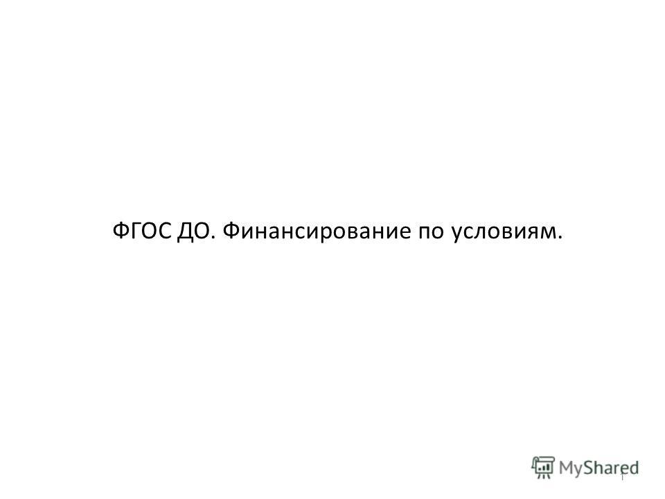 ФГОС ДО. Финансирование по условиям. 1